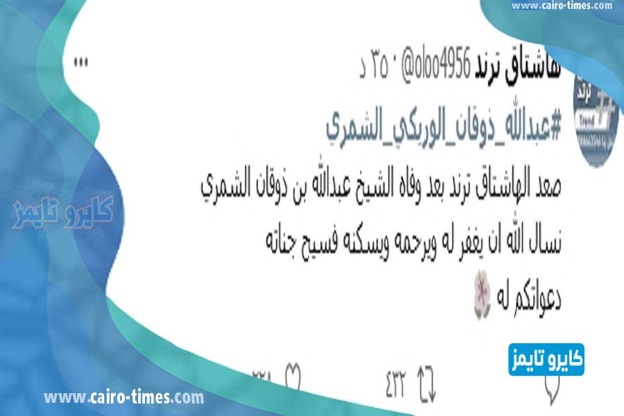 عبدالله ذوقان الوريكي الشمري