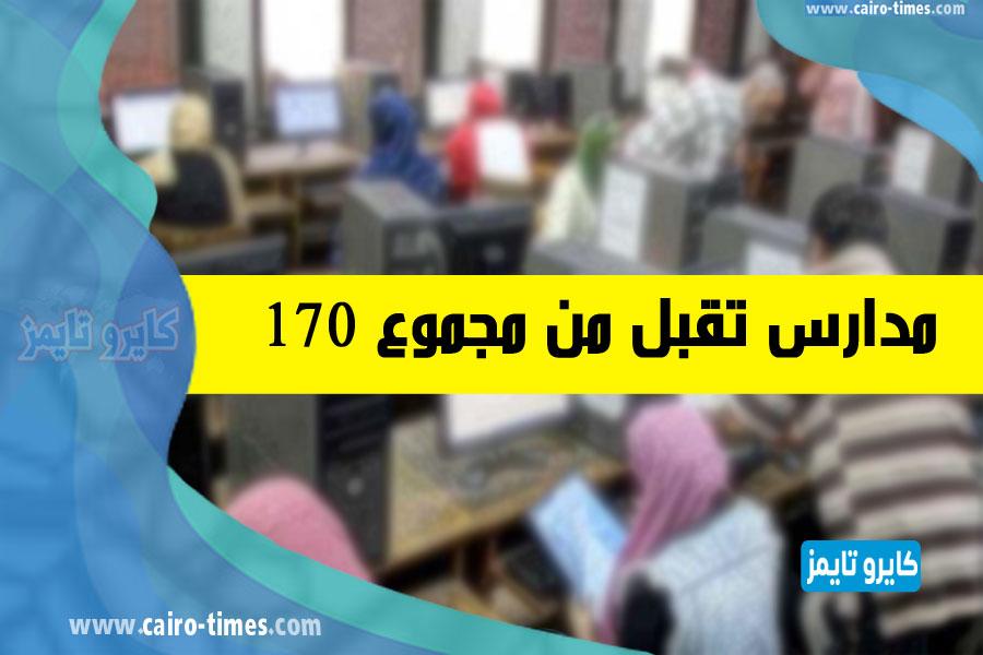 مدارس تقبل من مجموع 170