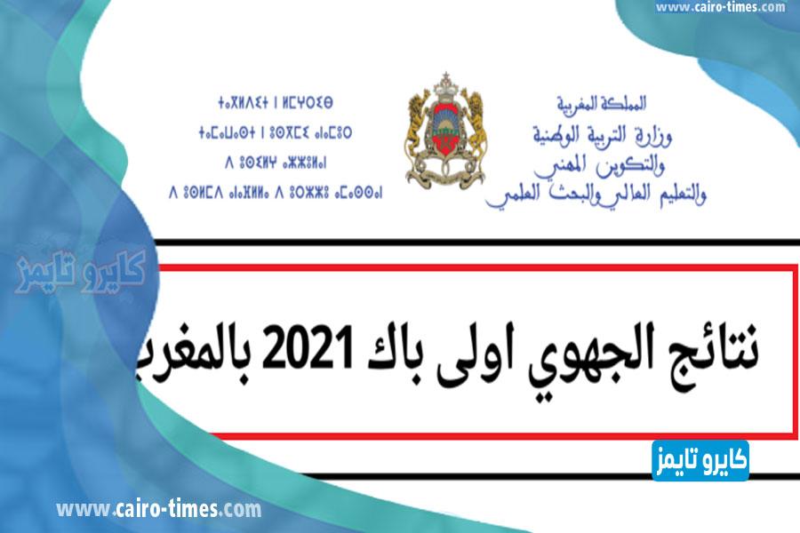 نتائج الجهوي 2021