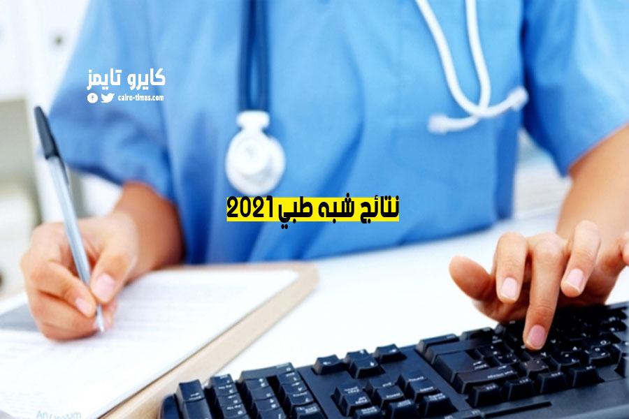 formation.sante.gov.dz 2021 resultat