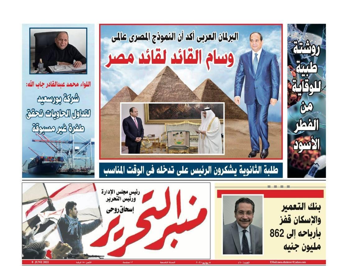 جريدة منبر التحرير