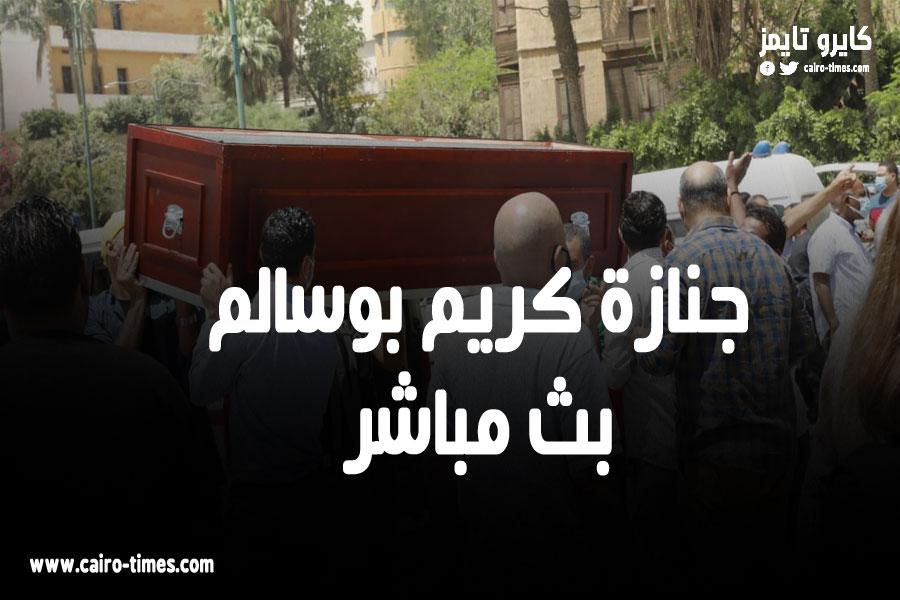 جنازة كريم بوسالم