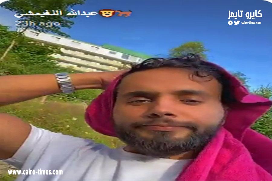 سناب عبدالله النغيمشي وابوه