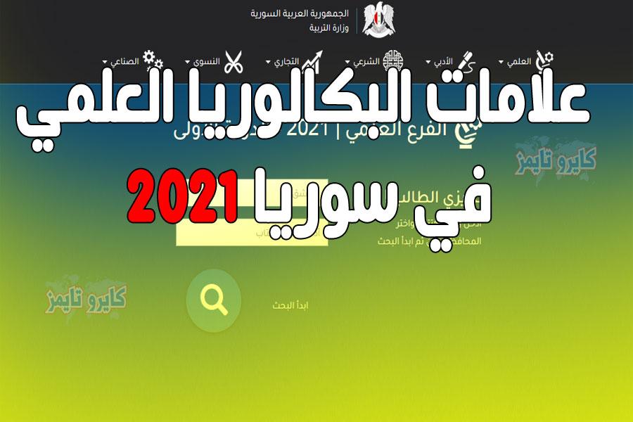 علامات البكالوريا العلمي في سوريا www.moed.gov.sy 2021 حسب الاسم