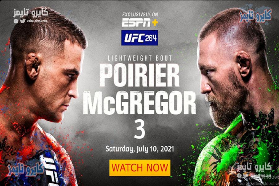 كونور ماكغريغور بث مباشر ufc 264 live fight conor mcgregor yacine tv
