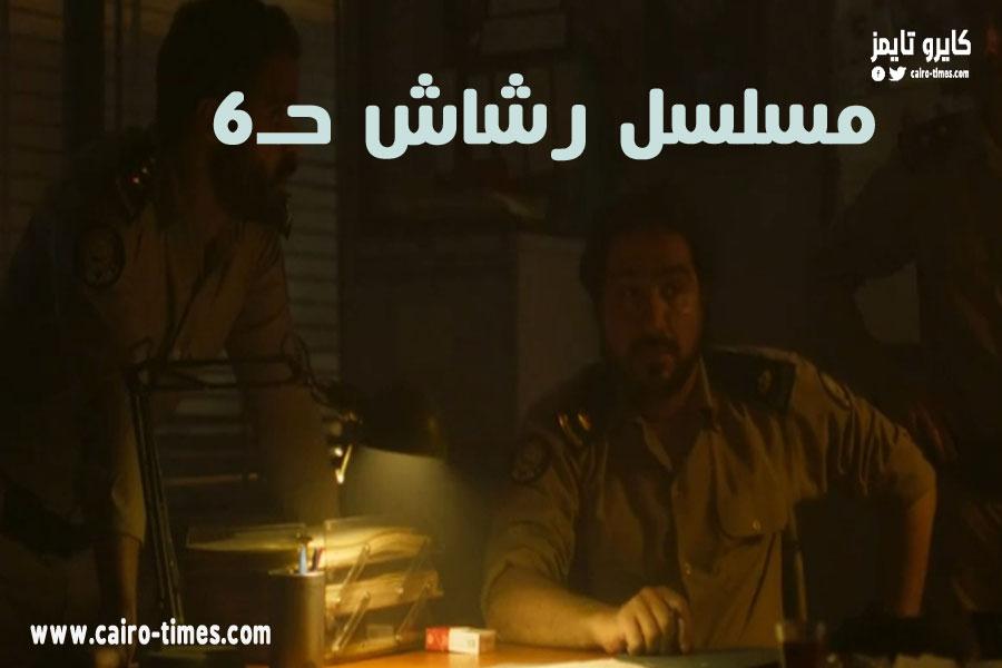 مسلسل رشاش العتيبي الحلقه 6 dailymotion