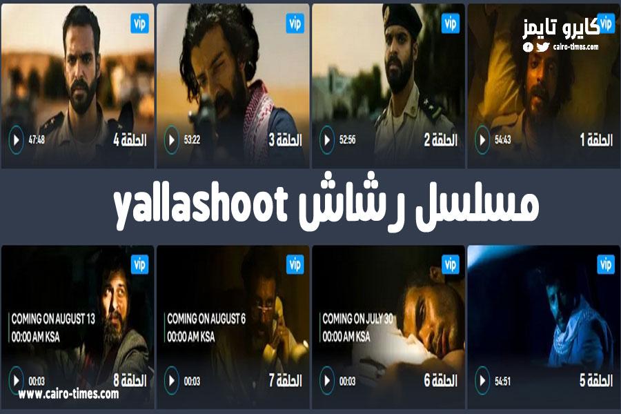 رابط مشاهدة مسلسل رشاش yallashoot