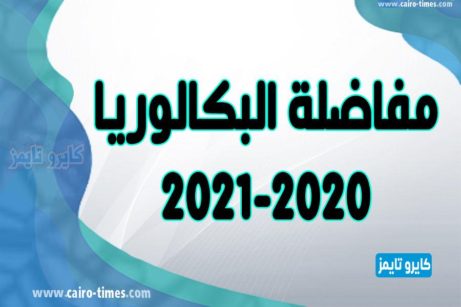 مفاضلة البكالوريا العلمي و الأدبي في سوريا 2021-2020