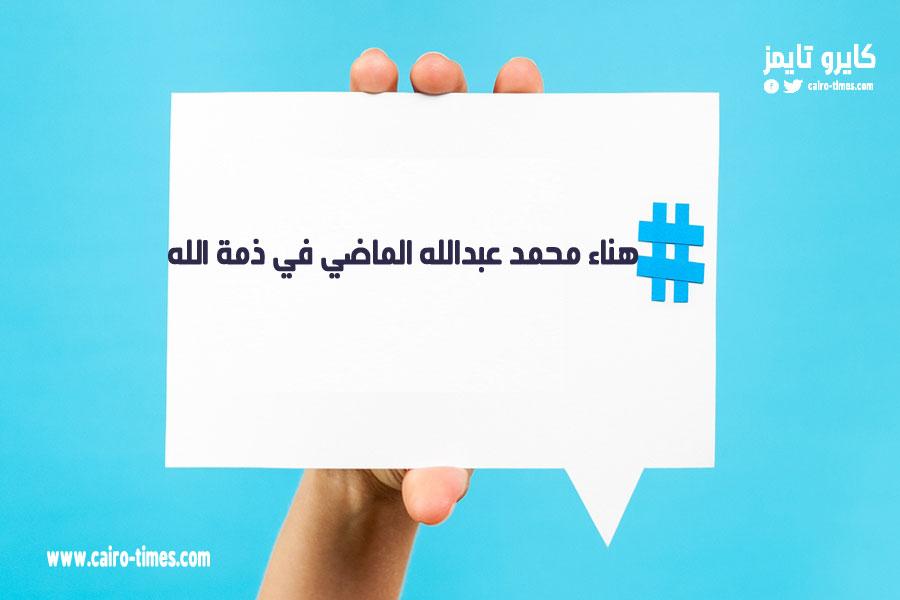 سبب وفاة من هي هناء محمد عبدالله الماضي