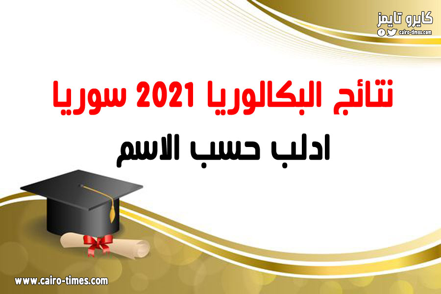 نتائج البكالوريا 2021 سوريا ادلب حسب الاسم