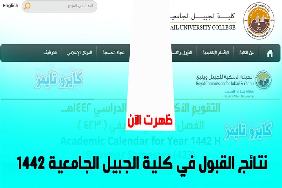 نتائج القبول في كلية الجبيل الجامعية 2021-1442