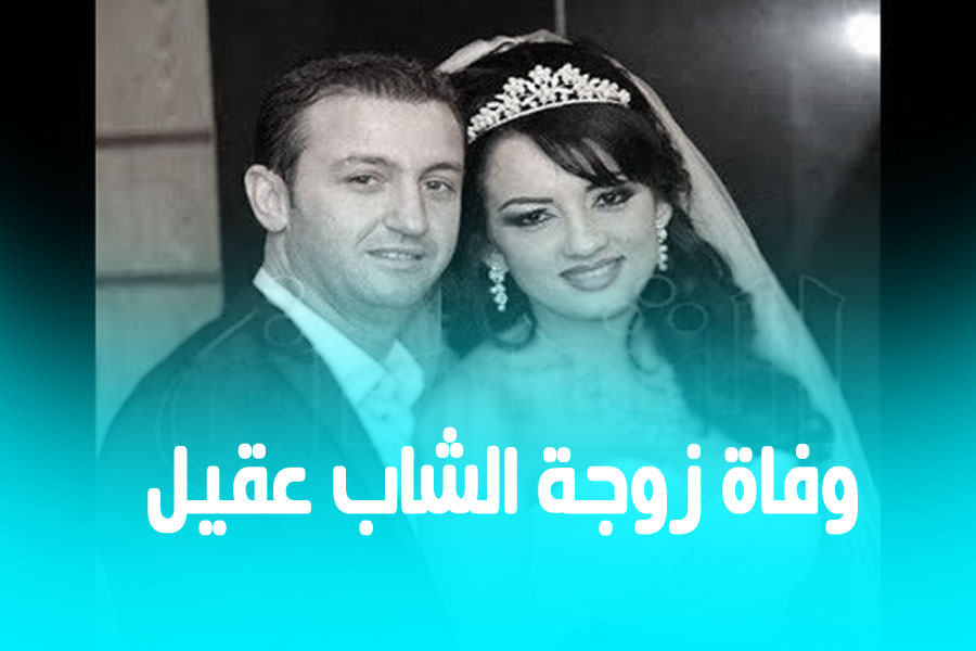 وفاة زوجة الشاب عقيل