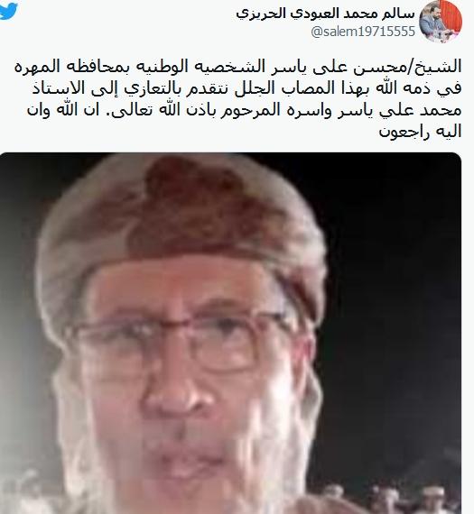 وفاة محسن علي ياسر