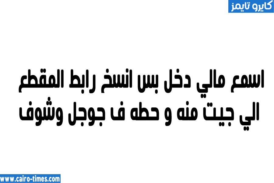 اسمع مالي دخل بس انسخ رابط المقطع الي جيت منه و حطه ف جوجل وشوف 😂🔞