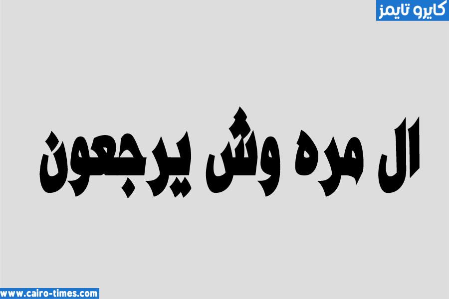 ال مره وش يرجعون