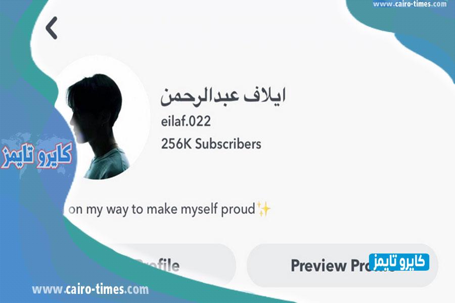 سناب ايلاف عبدالرحمن
