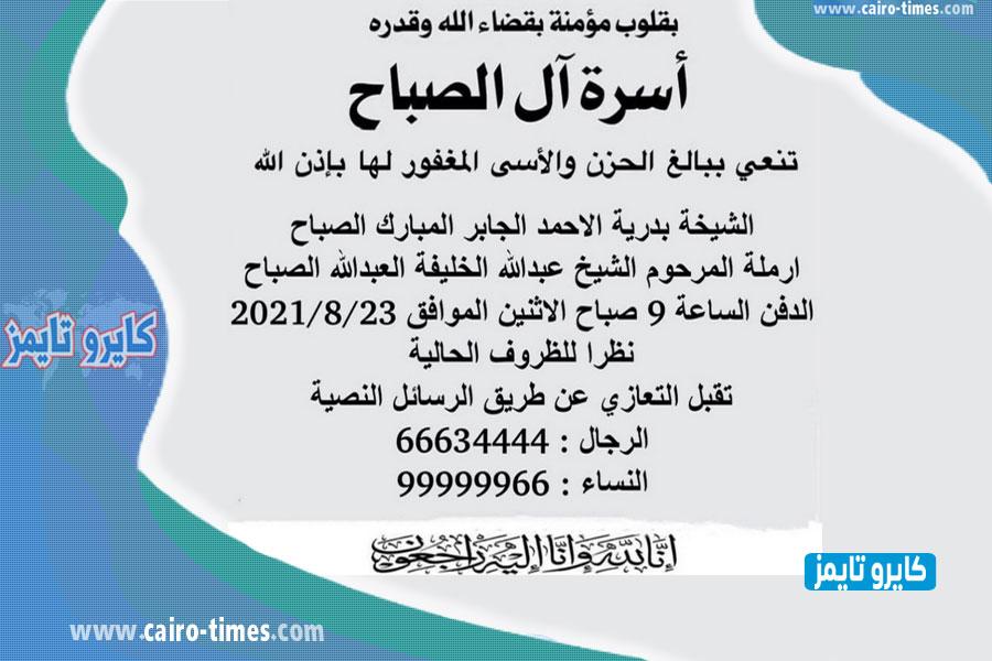 بدرية الاحمد الجابر الصباح ويكيبيديا