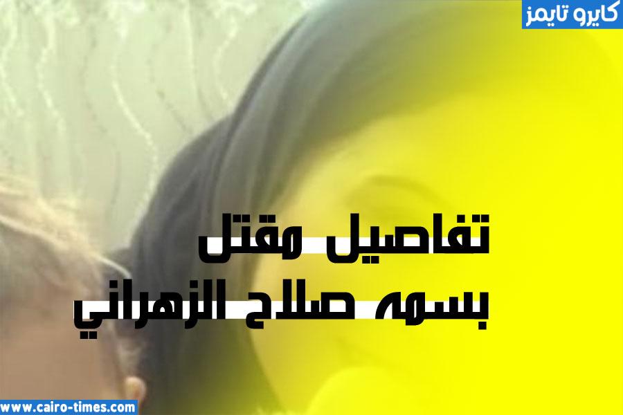بسمه صلاح الزهراني تويتر