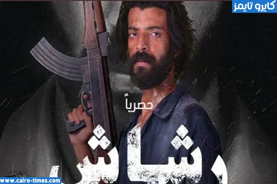 حقيقة خبر ايقاف مسلسل رشاش العتيبي