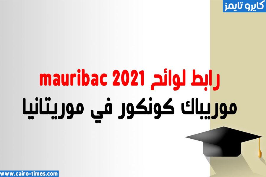 رابط لوائح mauribac 2021 موريباك كونكور في موريتانيا