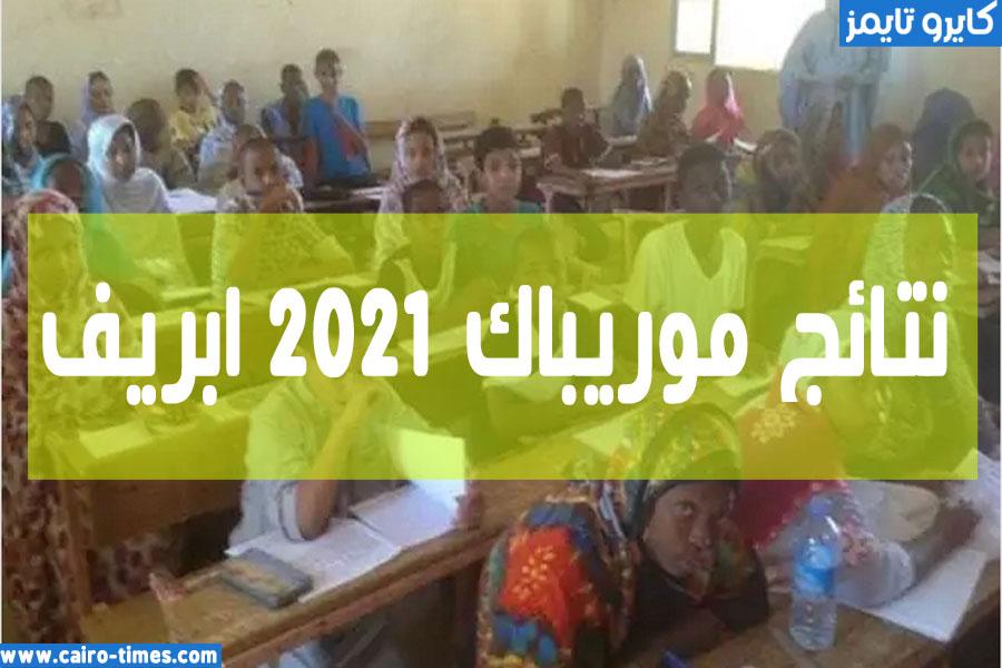 رابط نتائج موريباك 2021 ابريف لوائح www.concours.gov.mr