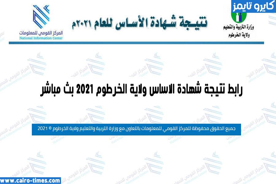 رابط نتيجة شهادة الاساس ولاية الخرطوم 2021 بث مباشر