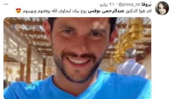 عبدالرحمن بوقس