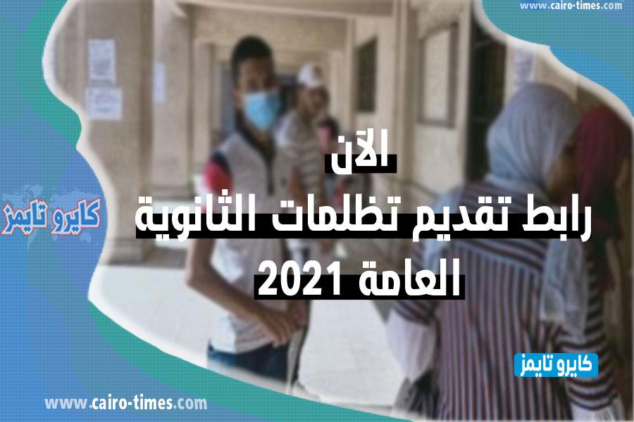 لينك تظلمات نتيجة الثانوية العامة 2021 بموقع وزارة التربية والتعليم