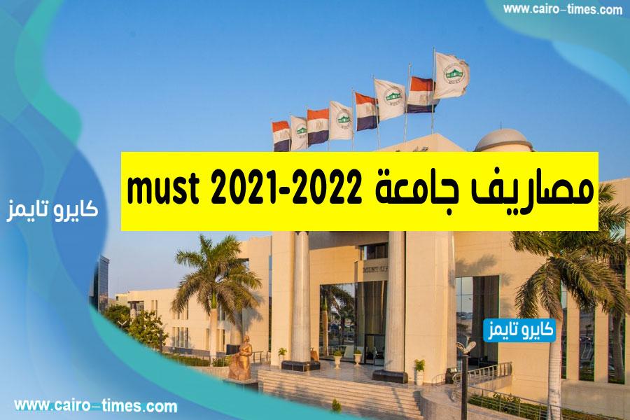 مصاريف جامعة must 2021-2022
