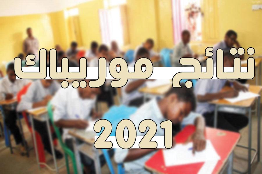 موريباك 2021 لوائح بريفيه وزارة التهذيب الوطني https://www.mauribac.com/