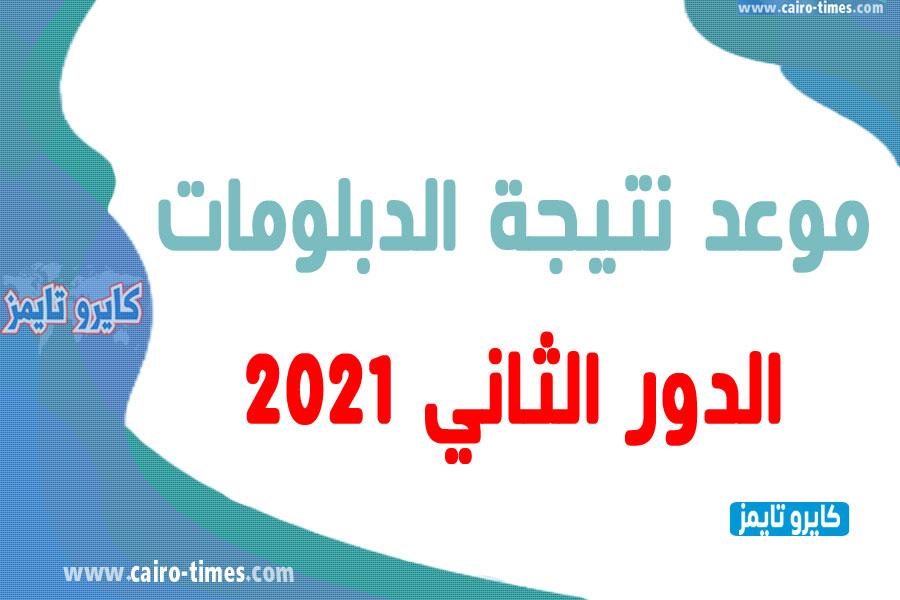 موعد نتيجة الدبلومات الدور الثاني 2021