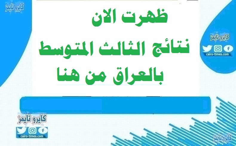 رابط نتائج الثالث المتوسط العراق 2021