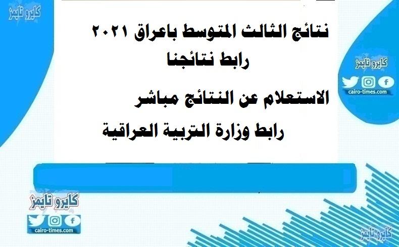 نتائج الثالث المتوسط العراق 2021