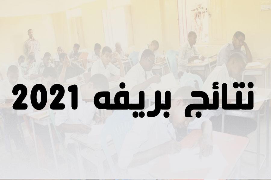 نتائج بريفه ختم الدروس الإعدادية في موريتانيا 2021