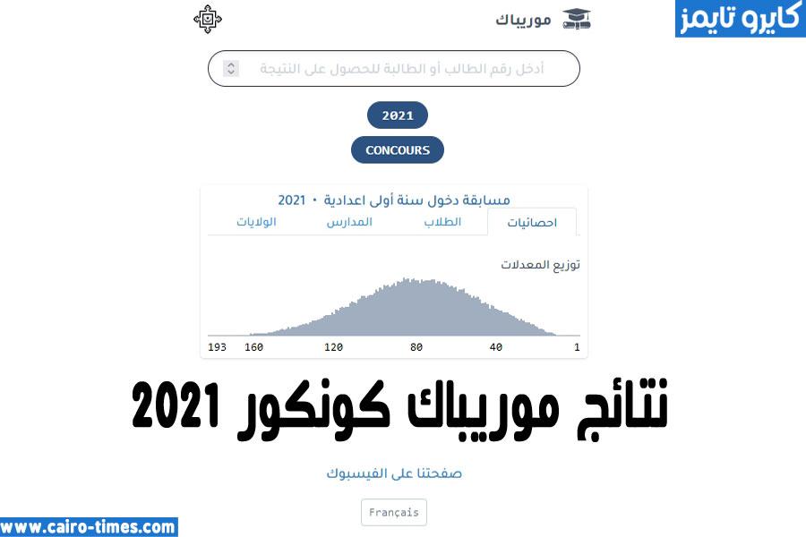 نتائج موريباك كونكور mauribac 2021 brevet mauritanie