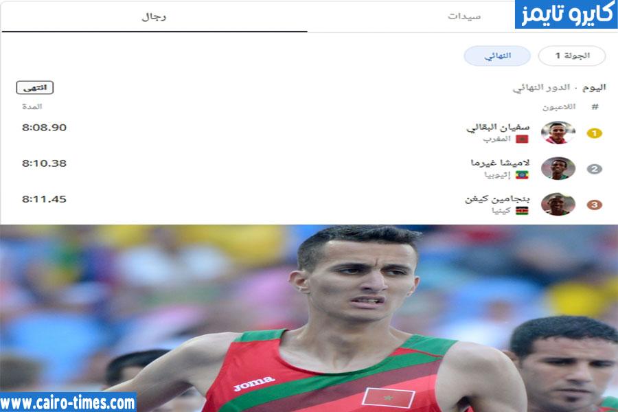 نتيجة سباق سفيان البقالي بث مباشر سباق 3000 متر موانع للرجال طوكيو 2020