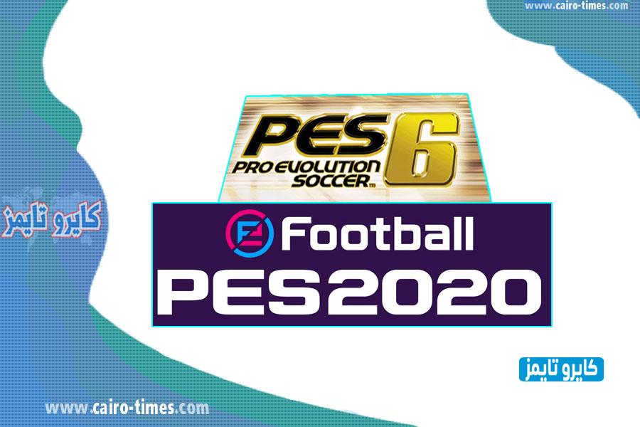 KONAMI PES 2021 لبيس 6 تحميل للكمبيوتر من ميديا فاير