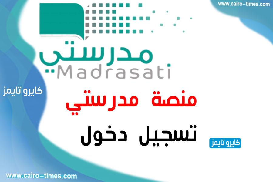 schools.madrasati.sa الموقع الرسمي منصة مدرستي 2022