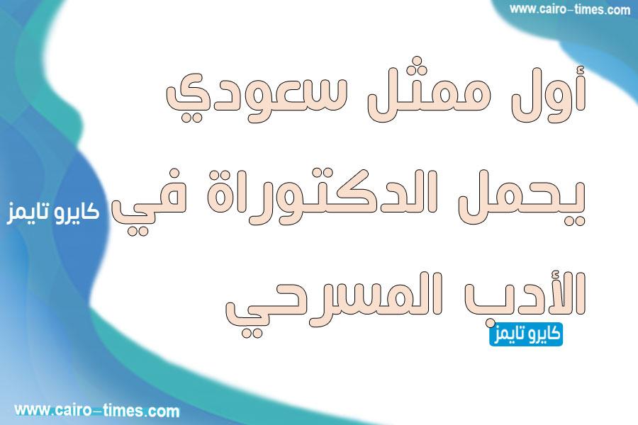 بكر فهد صالح ابراهيم الشدي أول ممثل سعودي يحمل الدكتوراة في الأدب المسرحي