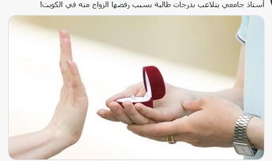استاذ جامعة الكويت