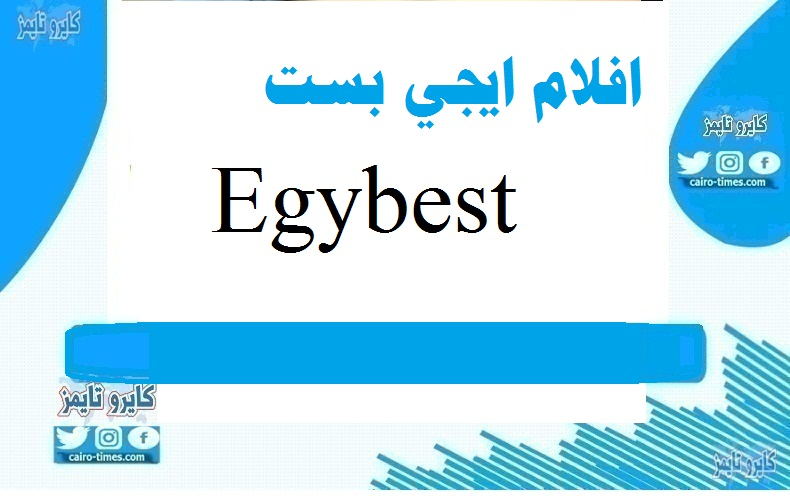 افلام ايجي بست Egybest