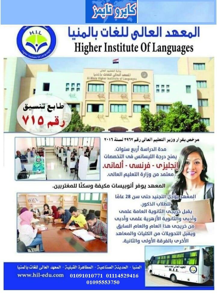 المعهد العالي للغات بالمنيا