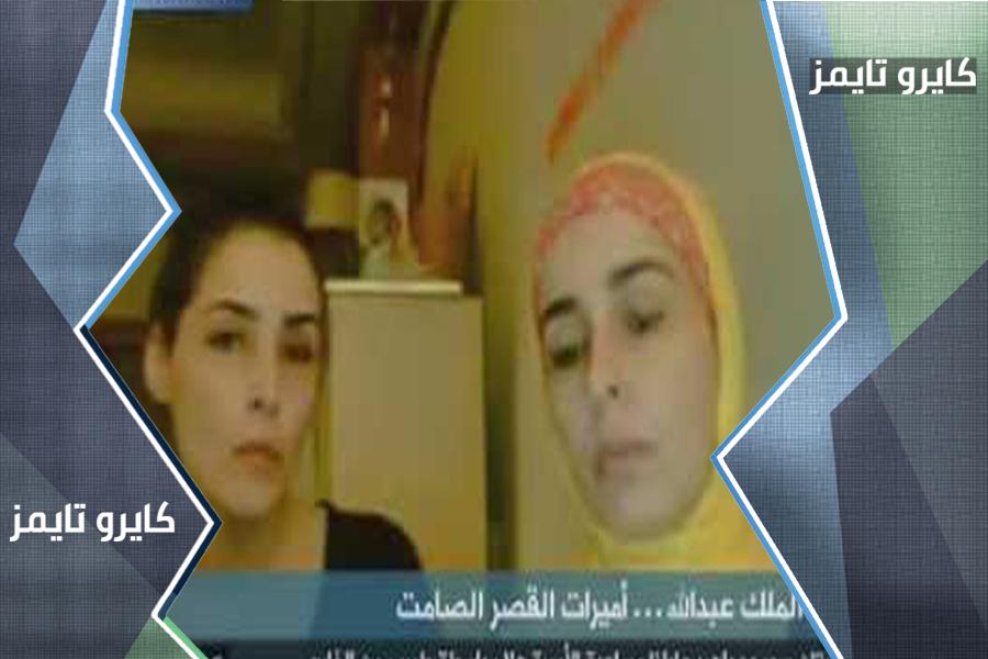 بنات الملك عبدالله بن عبدالعزيز المحبوسات