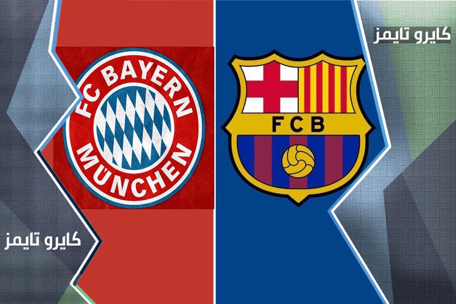 كورة ستار مباراة برشلونة وبايرن ميونخ بث مباشر في دوري الأبطال 2022