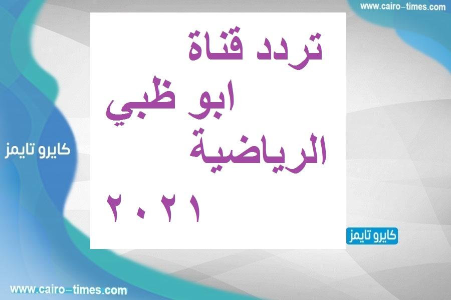 تردد قناة ابو ظبي الرياضية 2021