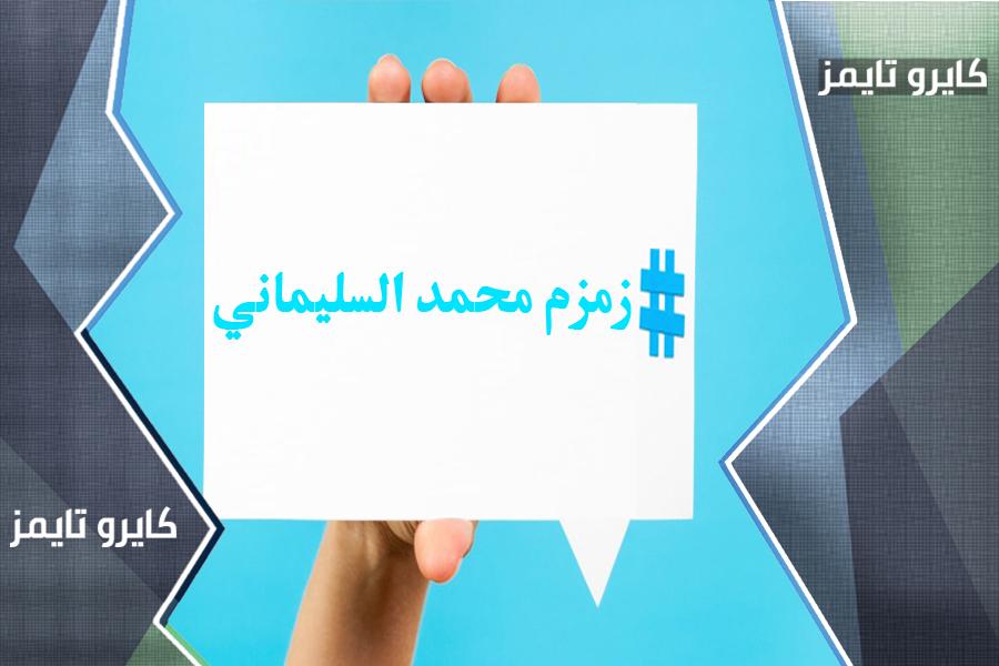 من هي زمزم محمد السليماني