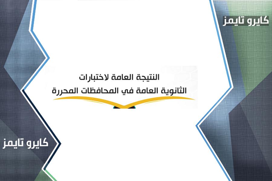 نتائج الثانوية العامة 2021 اليمن صنعاء
