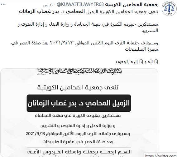 جمعية المحامين الكويتية