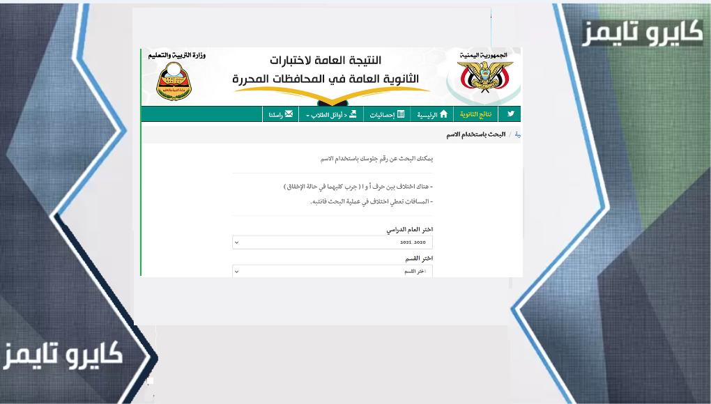 نتائج الثانوية العامة باليمن 2021