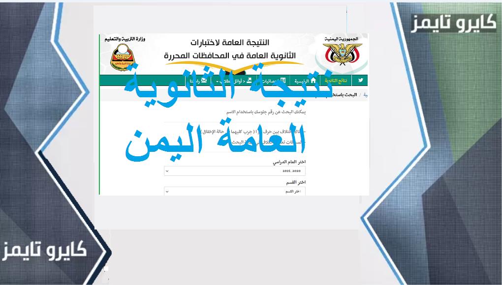 نتيجة الثانوية العامة اليمن 2021